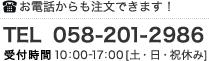 058-201-2986