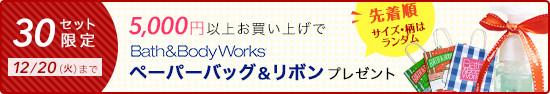 5,000円以上のお買上げでペーパーバッグ&リボンプレゼント!